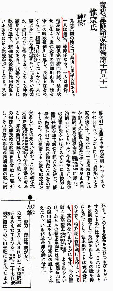 老中・田沼主殿頭意次の憂慮(3...